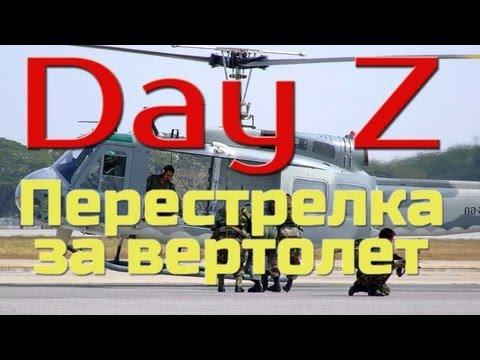 Day Z — Перестрелка за вертолет