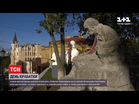 День краватки в Україні: в Києві паперові аксесуари роздавали перехожим