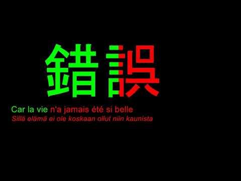 Céline Dion: Ma faille (Lyrics & Suomeksi)