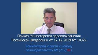 Приказ Минздрава России от 13 декабря 2019 года № 1032н