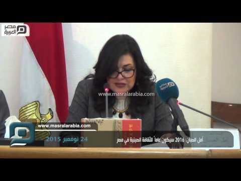 أمل الصبان: 2016 سيكون عاماً للثقافة الصينية فى مصر