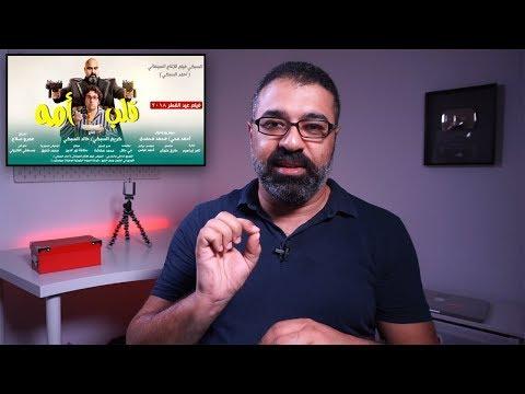 """""""فيلم جامد"""" عن """"قلب أمه"""": شيكو وهشام ماجد في أفضل حالاتهما الكوميدية"""