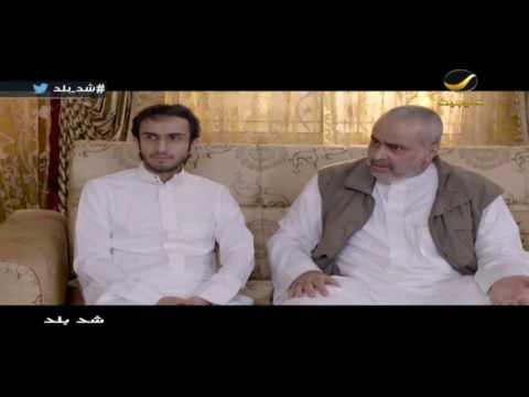 """الحلقة 14 من مسلسل """"شد بلد"""""""