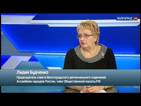 Лидия Будченко, председатель совета Волгоградского регионального отделения Ассамблеи народов России, член Общественной палаты РФ