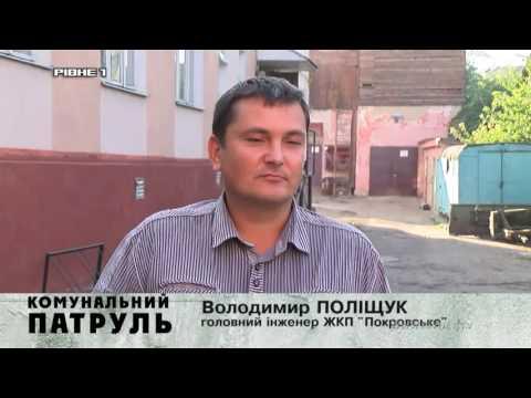 Рівненські комунальники не ремонтують, бо квартплату витрачають на ...зарплату [ВІДЕО]