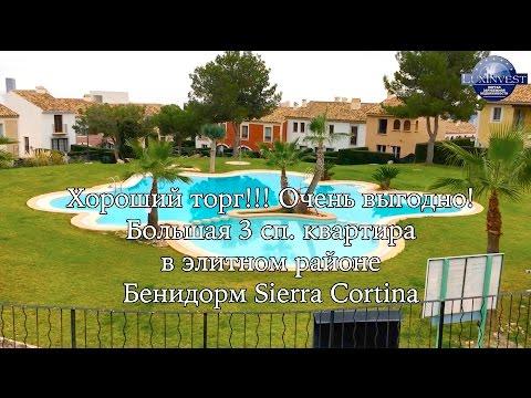 Очень дешево! Квартира 3сп. + участок в элитном районе Бенидорм. Недвижимость в Испании