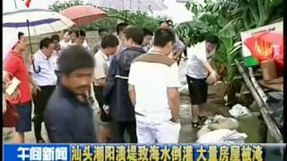 Chaoyang China  City pictures : China Shantou Chaoyang dike saltwater intrusion caused a lot of houses flooded Noon News] (smooth)
