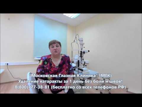Отзыв после хирургического удаления катаракты в глазной клинике Москвы