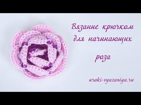 Вяжем розу крючком для начинающих