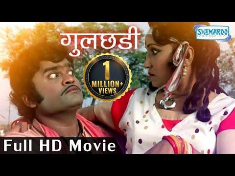 Gulchadi (HD)   Popular Marathi Movie   Ashok Saraf   Tanuja   Sushma Shiroman   Shriram Lagoo