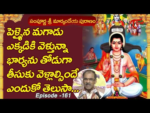 Markandeya Puranam #161 | భార్యను ఎక్కడికెళ్ళినా తోడ