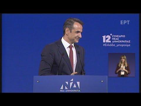 Μήνυμα προεκλογικής κινητοποίησης από Μητσοτάκη στο τέλος του συνεδρίου ΝΔ