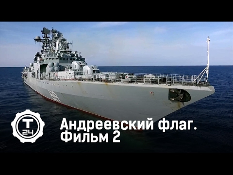 Адмирал Кузнецов. Андреевский флаг. Фильм 2 - DomaVideo.Ru