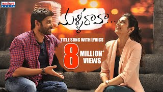 Malli Raava (Reprise) Song Lyrics from Malli Raava - Sumanth