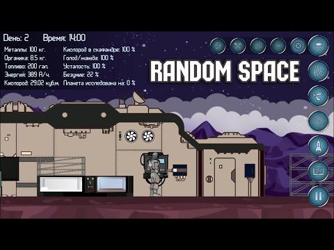 Random Space [Android]- ВЫЖИВАНИЕ В КОСМОСЕ