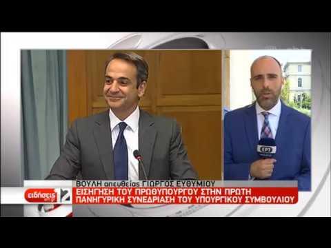 Οι προτεραιότητες της κυβέρνησης του Κ. Μητσοτάκη | 10/07/2019 | ΕΡΤ