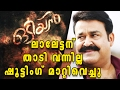 Odiyan movie Postpond for Mohanlals Beard Look  Filmibeat Malayalam waptubes