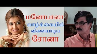 XxX Hot Indian SeX Hot Actress Sona Selfie Makes Manobala Critical .3gp mp4 Tamil Video
