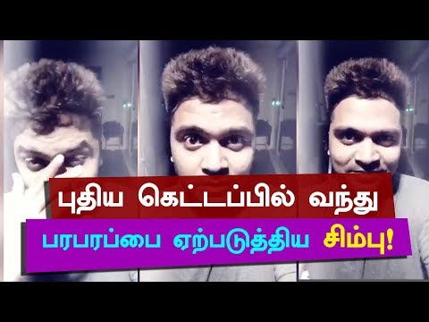 STR New LOOK – What's the reason..? | Simbu | Sakka Podu Podu Raja