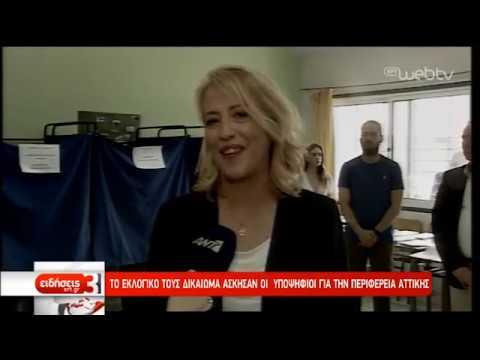 Το εκλογικό τους δικαίωμα άσκησαν οι υποψήφιοι Δήμαρχοι και Περιφερειάρχες | 26/05/19 | ΕΡΤ