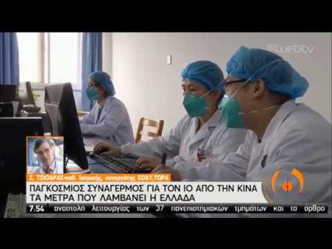 Παγκόσμιος συναγερμός για τον ιό στην Κίνα , τα μέτρα που λαμβάνει η Ελλάδα | 22/01/2020 | ΕΡΤ