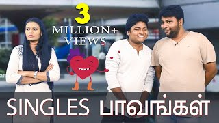 Video SINGLES PAAVANGAL | PARITHABANGAL | GO-SU MP3, 3GP, MP4, WEBM, AVI, FLV April 2018