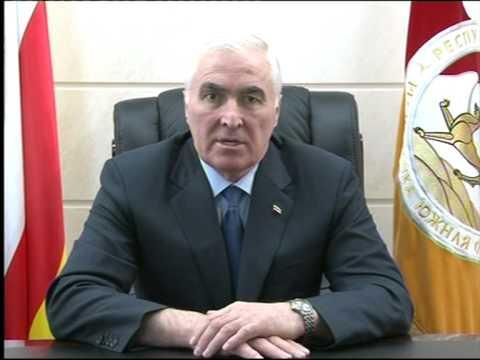 Поздравление с 20-й годовщиной со дня принятия Акта о государственной независимости Республики Южная Осетия