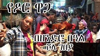 የዶሮ ዋጋ የዘንድሮ የበዓል ገበያ ሾላ  Addis Ababa