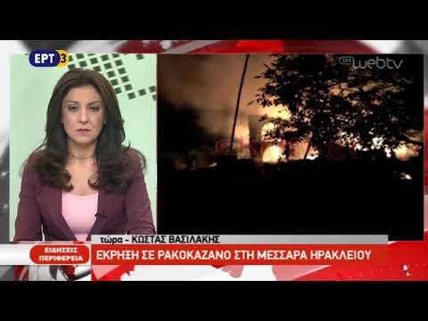 Έκρηξη σε ρακοκάζανο στη Μεσσαρά Ηρακλείου  | 11/10/2018 | ΕΡΤ
