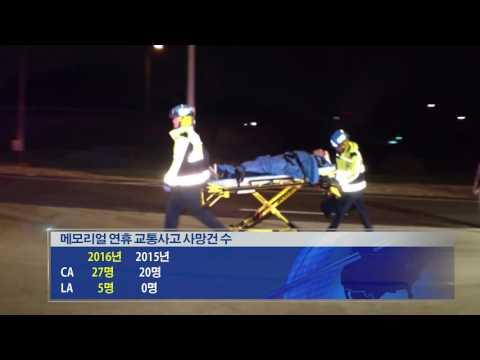 연휴 교통사고 사망자 증가  5.31.16  KBS America News