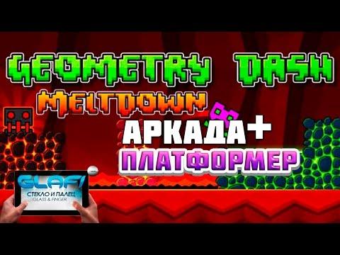 Geometry Dash Meltdown игра на Android и iOS