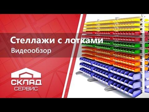 Стеллажи с пластиковыми лотками - Видеообзор