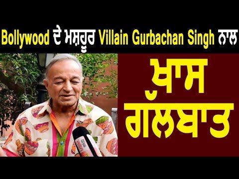 Exclusive Interview : Gurbachan Singh | Famous Bollywood Villain | Dainik Savera