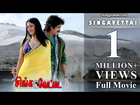 Singavettai - Full Movie | Nagarjuna | Mamtha | Anushka | Kiran | Sandeep Sowdha:  Singavettai full movie HD.Film        : SingavettaiStarring   : Nagarjuna, Mamtha, Anushka Shetty etc.,Music      : Sandeep SowdhaDirect      : KiranBanner    : Spark PicturesProducer : K. GovindarajOverseas : Khafa ExportsLike us: http://www.facebook.com/khafaexportsFollow us: http://www.twitter.com/khafaexports