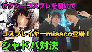 【女性コラボ】misacoとシャドバ対決!勝ったらセクシーコスプレ!【シャドウバース】