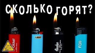Video Сколько горят топовые зажигалки - Cricket, Bic, Feudor ?! MP3, 3GP, MP4, WEBM, AVI, FLV November 2018