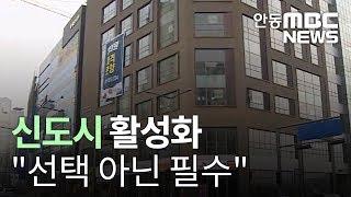 R]민선7 경북도정-3.신도시 활성화