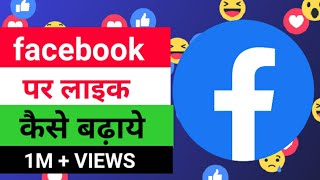 Nonton [Hindi/Urdu] How to Increase likes on Facebook Photo or Status 👍 | 100% Work (2017) Film Subtitle Indonesia Streaming Movie Download