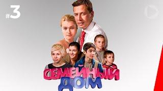 Семейный дом (3 серия) (2010) сериал