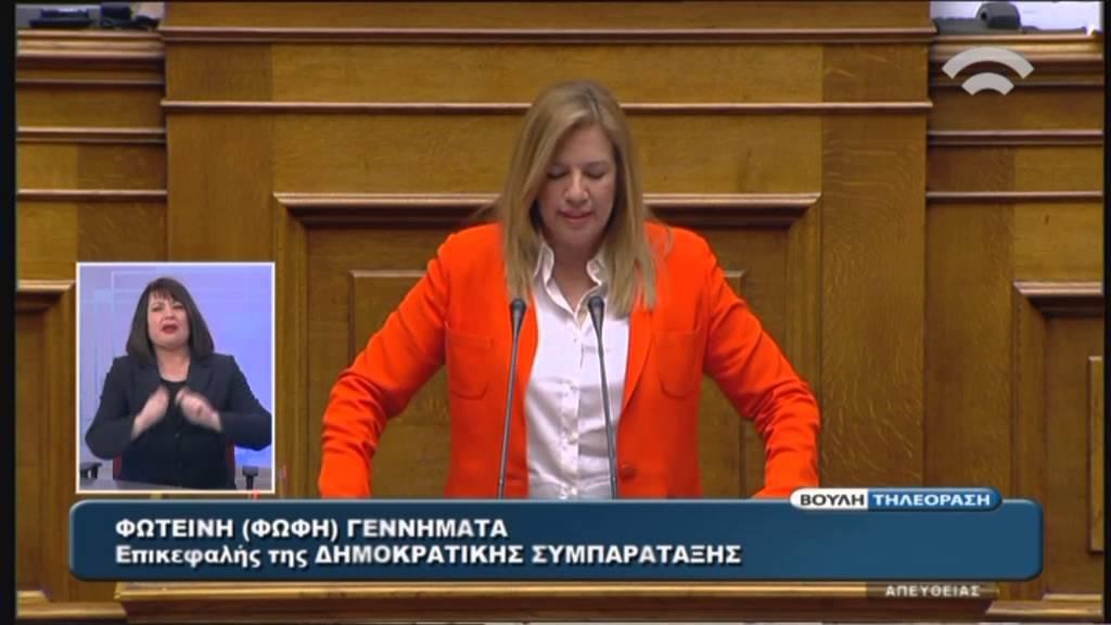 Παράλληλο Πρόγραμμα: Φ. Γεννηματά (Επικεφαλής Δημοκρατικής Συμπαράταξης), 20/02/2016