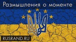Причины и последствия Майдана