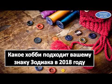 Какоехобби подходит вашему знаку Зодиака в 2018 году (видео)