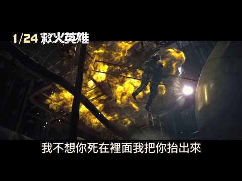 《救火英雄》30秒精彩預告