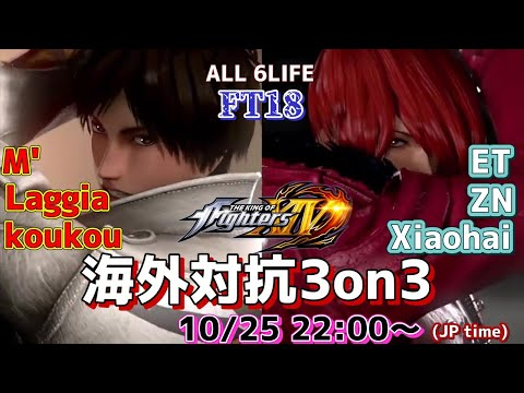 【KOF14】海外対抗3on3  M'/Laggia/koukou vs ET/ZN/Xiaohai(小孩) FT18 【KOFXIV】【拳皇】【TO3】