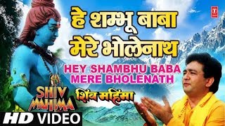 Video: Hey Shambhu Baba Mere Bhole Nath