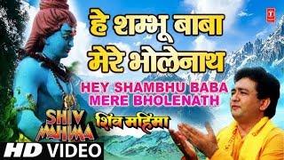 Video: Hey Shambhu Baba Mere Bhole Nath