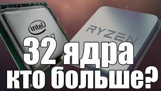 Новые CPU Монстры Ryzen 9 и Core i9, Google спÐ...