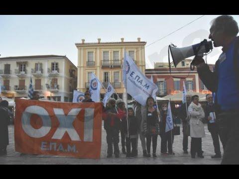 Διαδήλωση ενάντια στην Ελληνογερμανική Συνέλευση στο Ναύπλιο