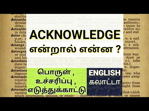 ACKNOWLEDGE - meaning & Usage | Spoken English in Tamil