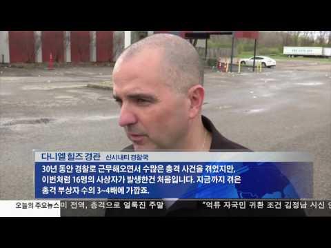 총격으로 얼룩진 주말 3.27.17 KBS America News